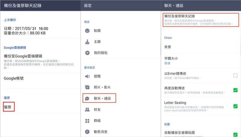 Android LINE 聊天記錄復原