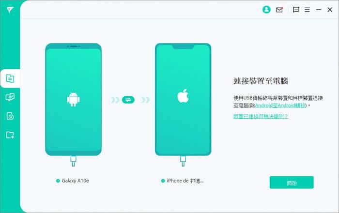 Android和iOS裝置連接到電腦