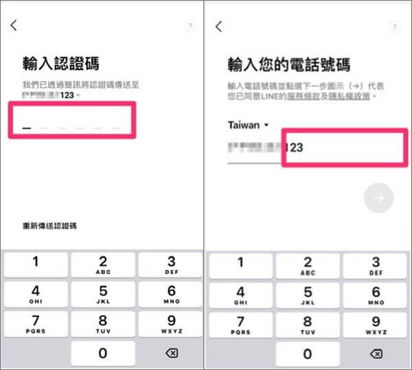 輸入綁定的電話號碼和認證碼