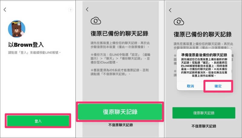 LINE帳號轉移到新iPhone或iPad