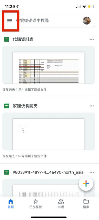 Google雲端硬碟儲存空間