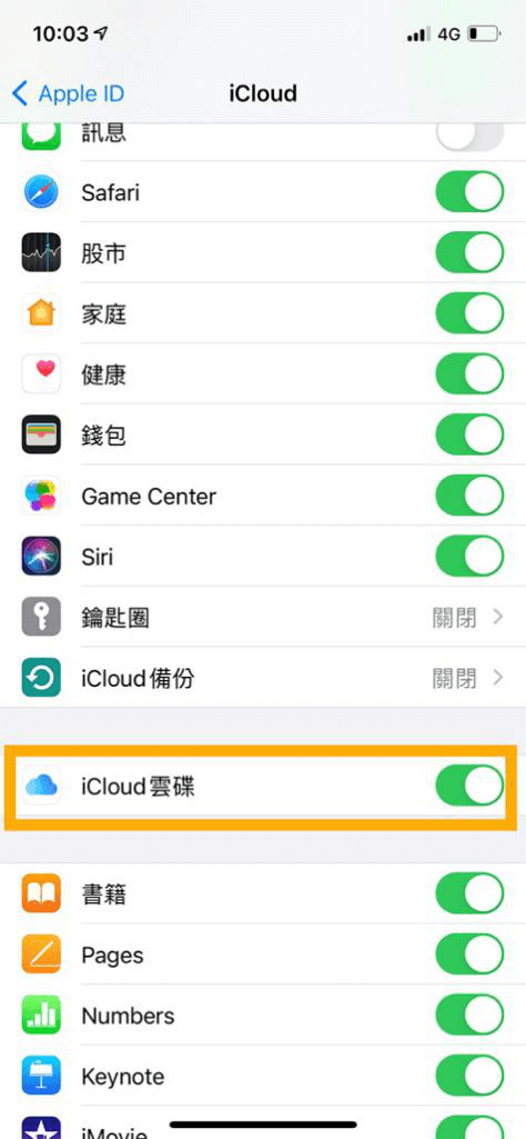 LINE備份iCloud空間