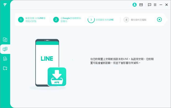 ndroid和iOS設備備份LINE數據