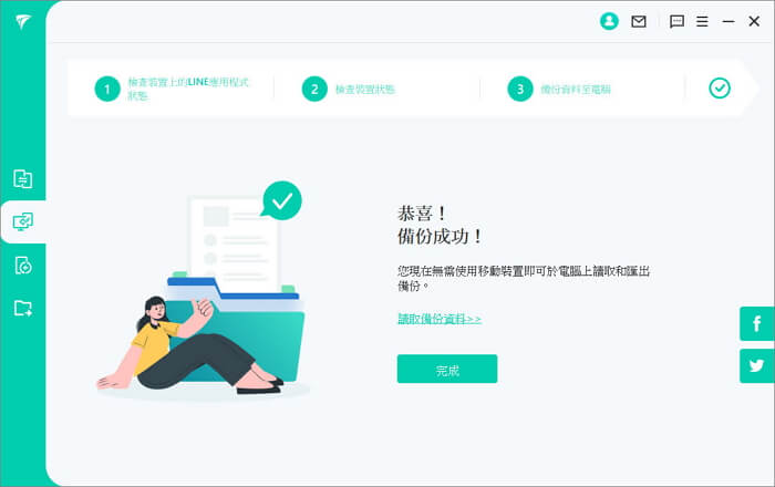itransor for line 成功備份iOS Line