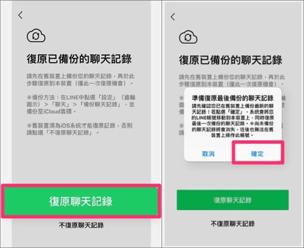 iPhone復原LINE聊天記錄
