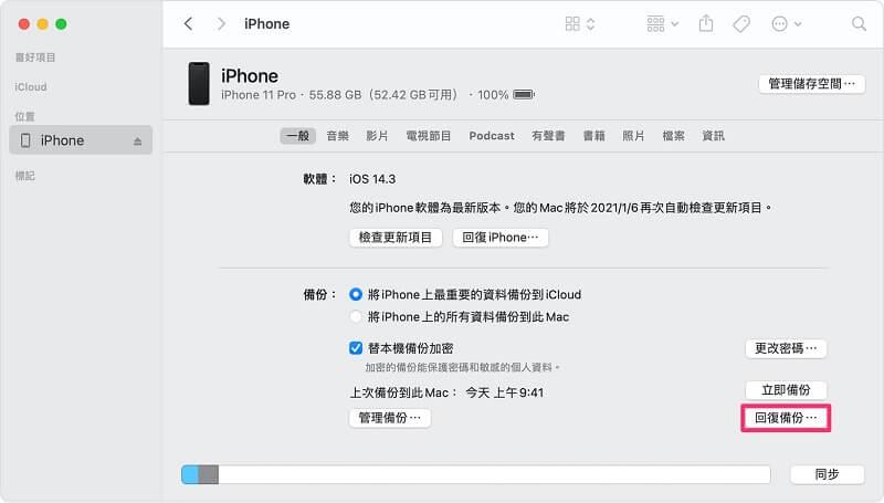 iTunes回復LINE備份