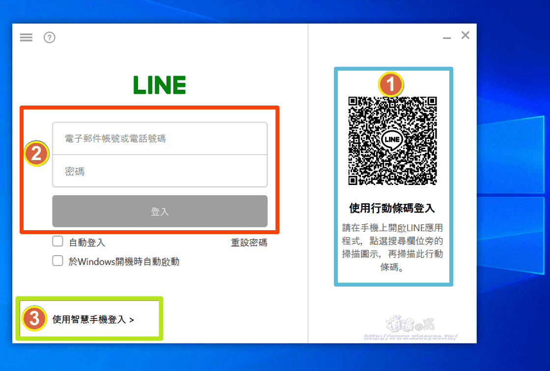 LINE電腦版登入