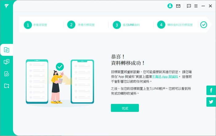 itransor for line從Android備份line