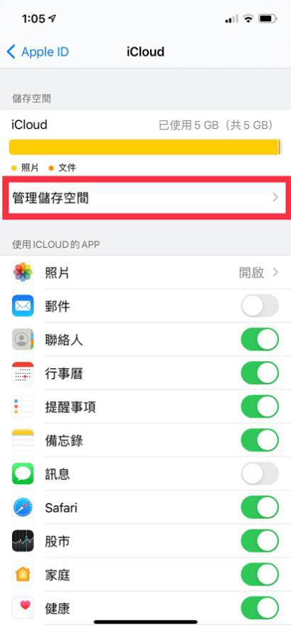 管理iCloud儲存空間