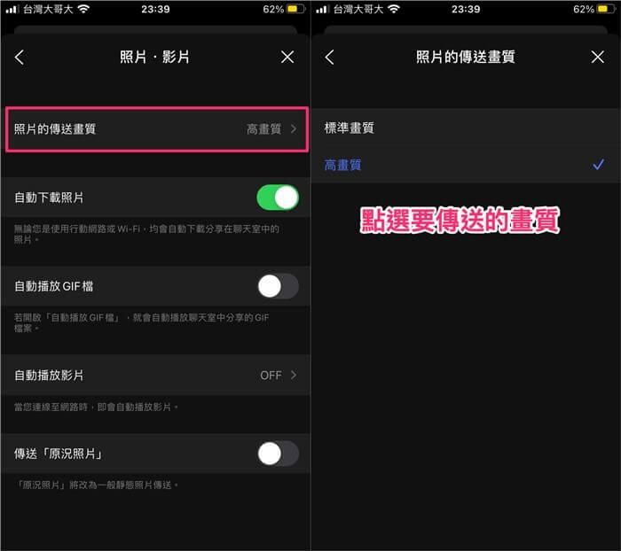變更iPhone/Android LINE傳輸檔品質