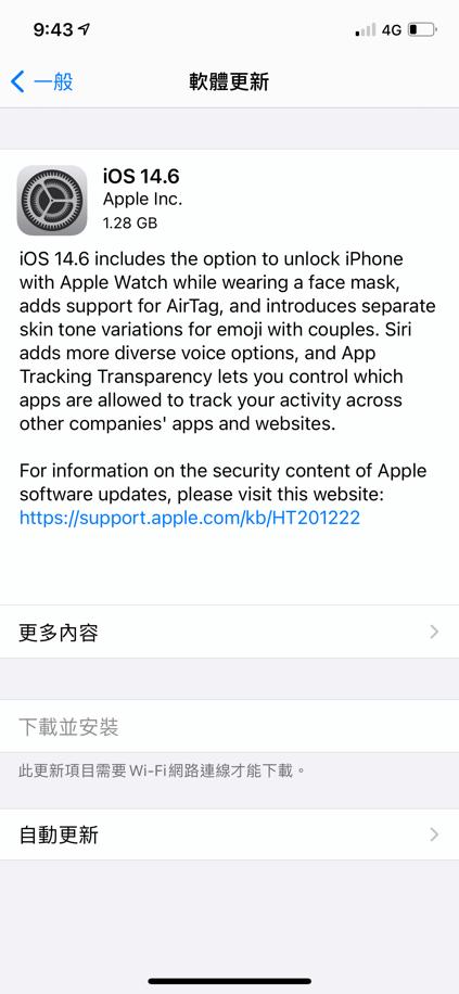 升級到iOS最新版本