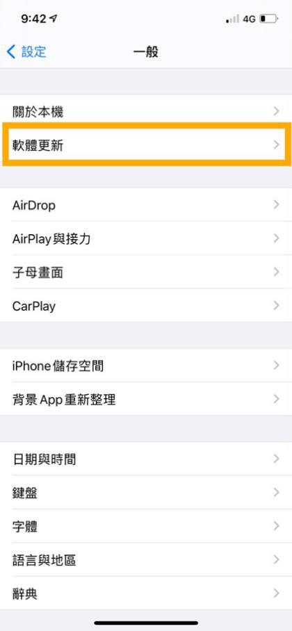 iphone系統升級