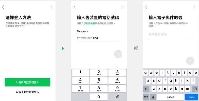 使用舊電話號碼或電子信箱登入LINE