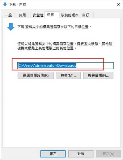 Windows修改下載預設路徑