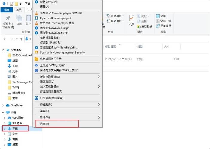Windows查看下載預設路徑