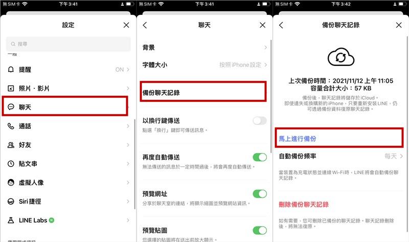 備份Line至iCloud