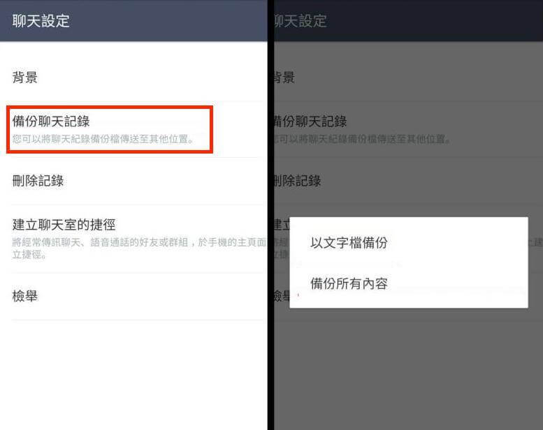 Android LINE單一備份檔匯出