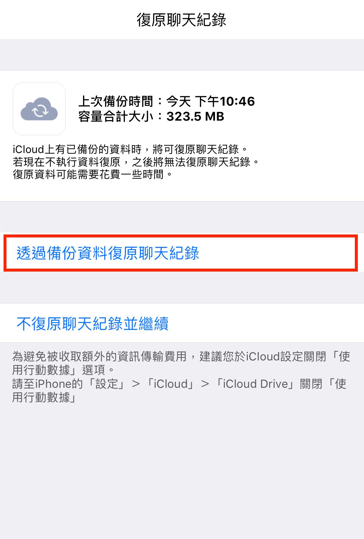使用 iCloud 將 LINE 對話紀錄回復到新手機