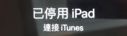 iPad已停用連接iTunes