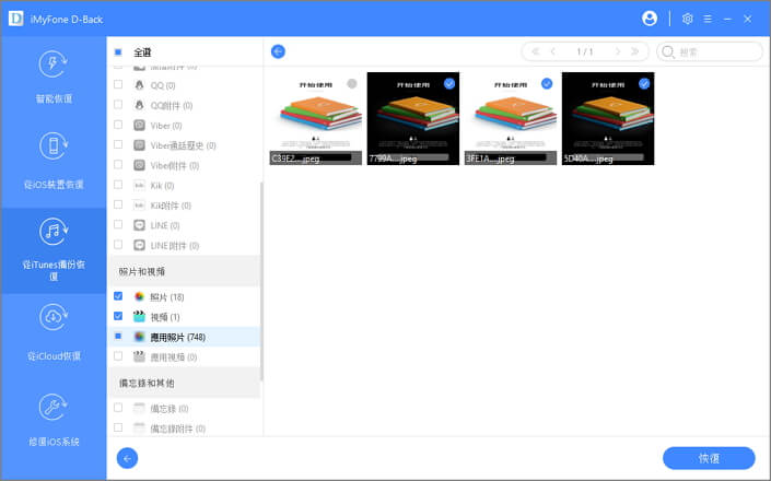 preview photos in itunes backup
