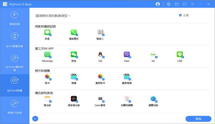 選擇iCloud還原檔案類型