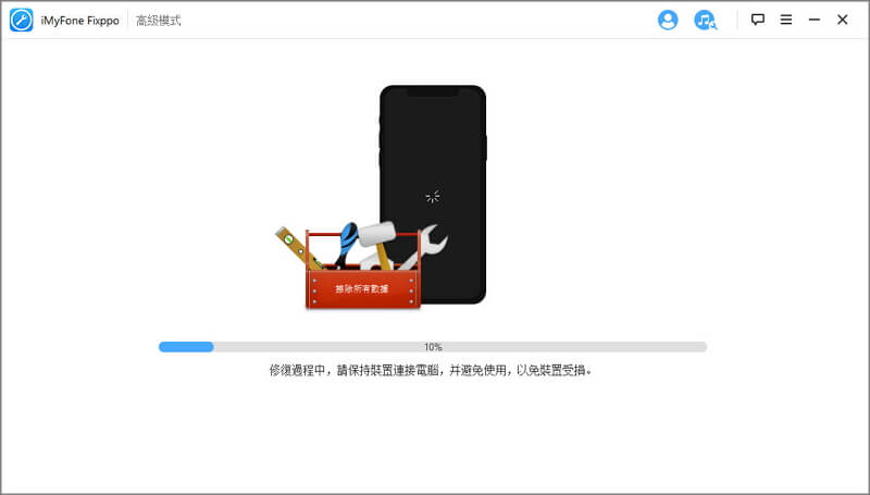 正在修復iOS問題