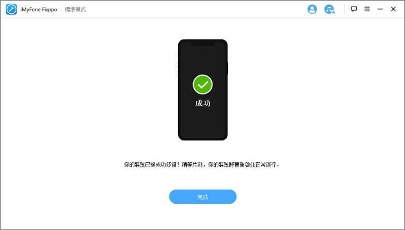 完成修復iPhone 黑蘋果