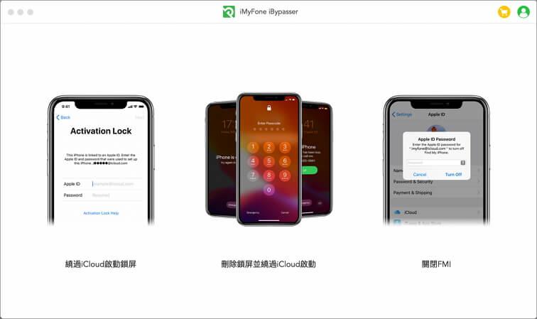 iMyFone iBypasser 3種模式