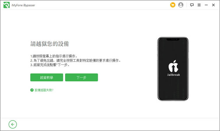 Windows上的越獄iOS設備