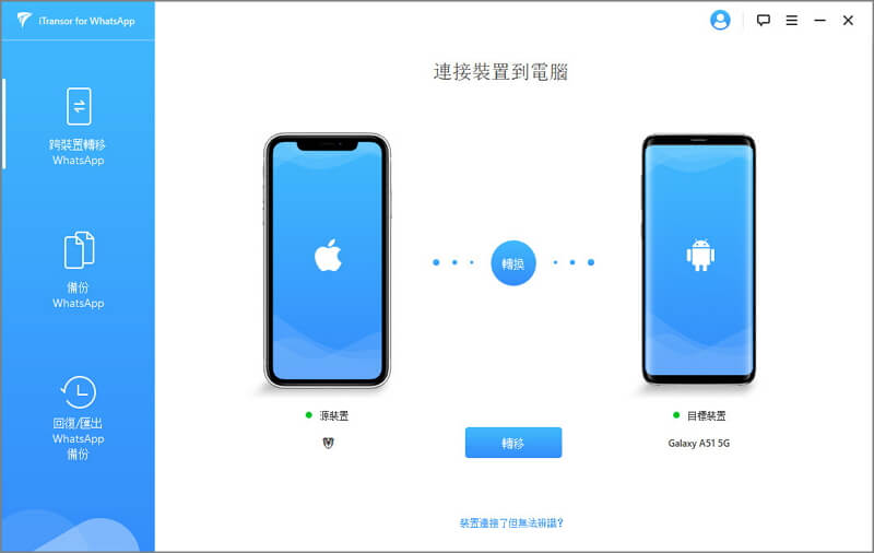 在itransor for whatsapp上連接兩個設備