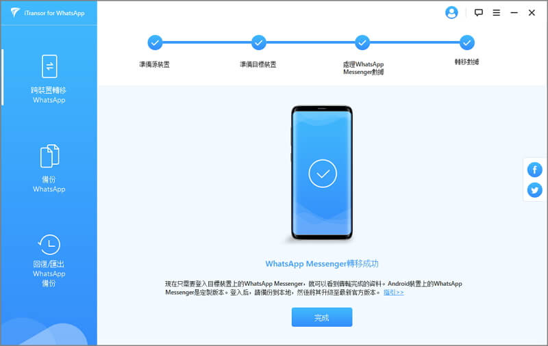 whatsapp傳輸成功