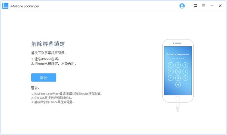 開始進行iPhone解鎖過程