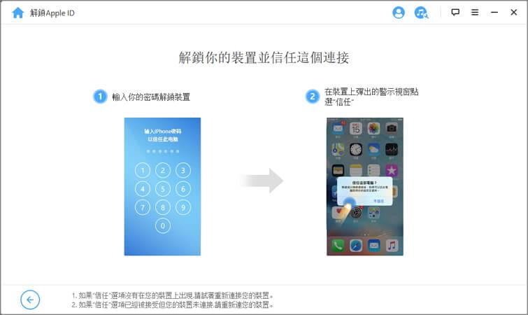 iMyFone LockWiper解鎖Apple ID