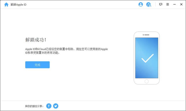 強制刪除apple id