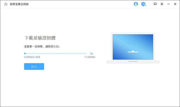 iMyFone LockWiper screenshot