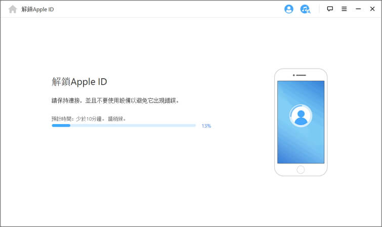 正在解鎖apple ID