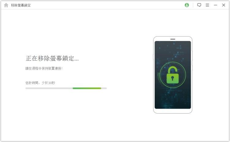 移除Android螢幕鎖定