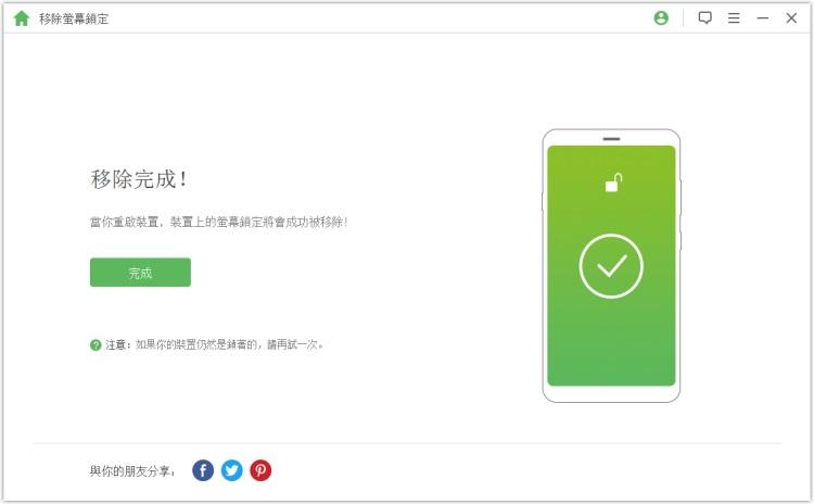 Android螢幕鎖定移除