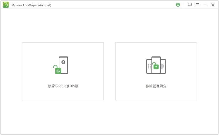 移除Android FRP鎖