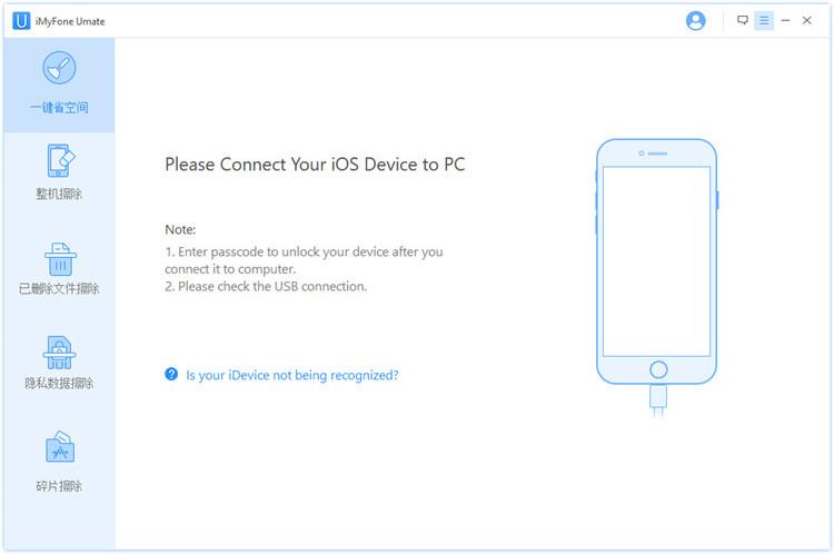 將iOS設備連接到PC