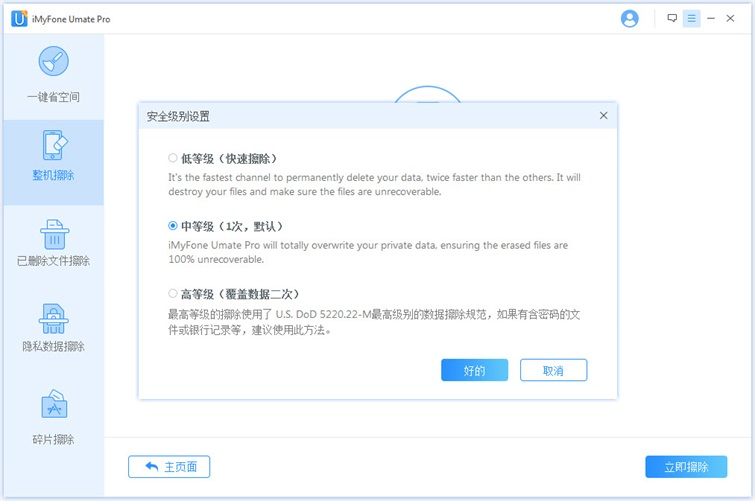 type delete to confirm erasing all data